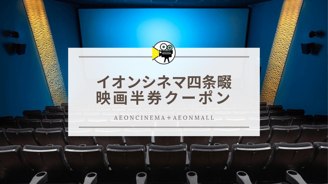 映画 三川 イオン