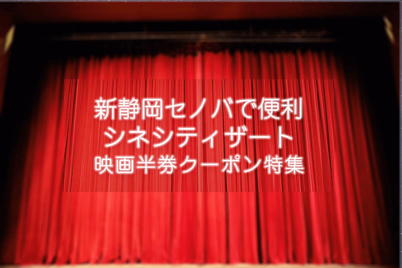 映画 静岡 セノバ
